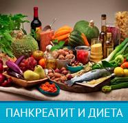 Питание присутствие панкреатите