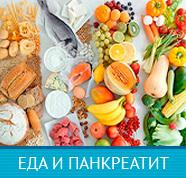 Продукты питания быть панкреатите